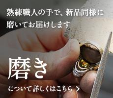 熟練職人の手で、新品同様に磨いてお届けします 磨きについて詳しくはこちら