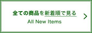全ての商品を新着順で見る All New items