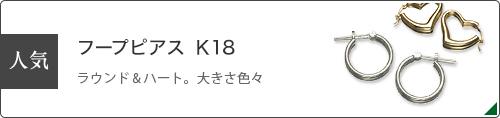 フープピアス K18