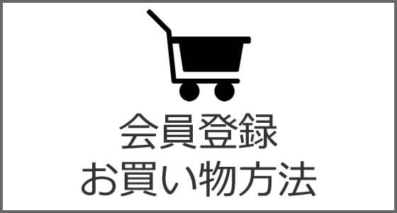 会員登録 お買い物方法