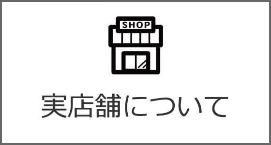 実店舗について