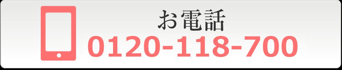 0120-118-700