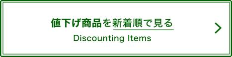 値下げ商品を新着順で見る Discounting Items