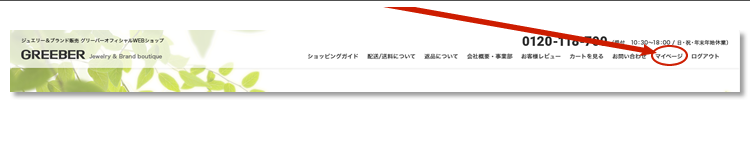 """グリーバーオフィシャルWEBショップにログインした状態で、グリーバーオフィシャルWEBショップTOPページ右上に表示される""""マイページ""""をクリックします。"""