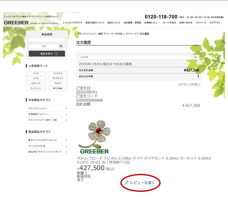 """過去に購入した商品一覧が表示表示されますので、該当商品情報下の""""レビューを書く""""をクリックします。"""