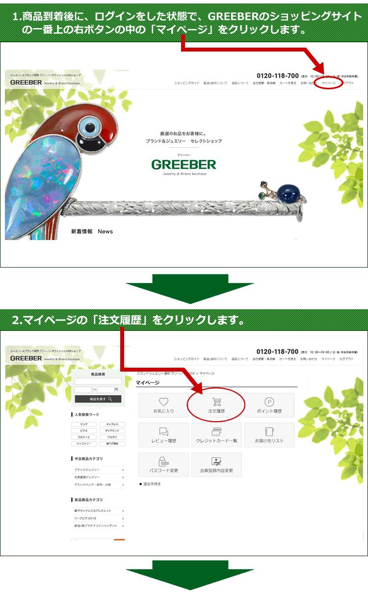 1.商品到着後に、ログインをした状態で、GREEBERのショッピングサイトの一番上の右ボタンの中の「マイページ」をクリックします。