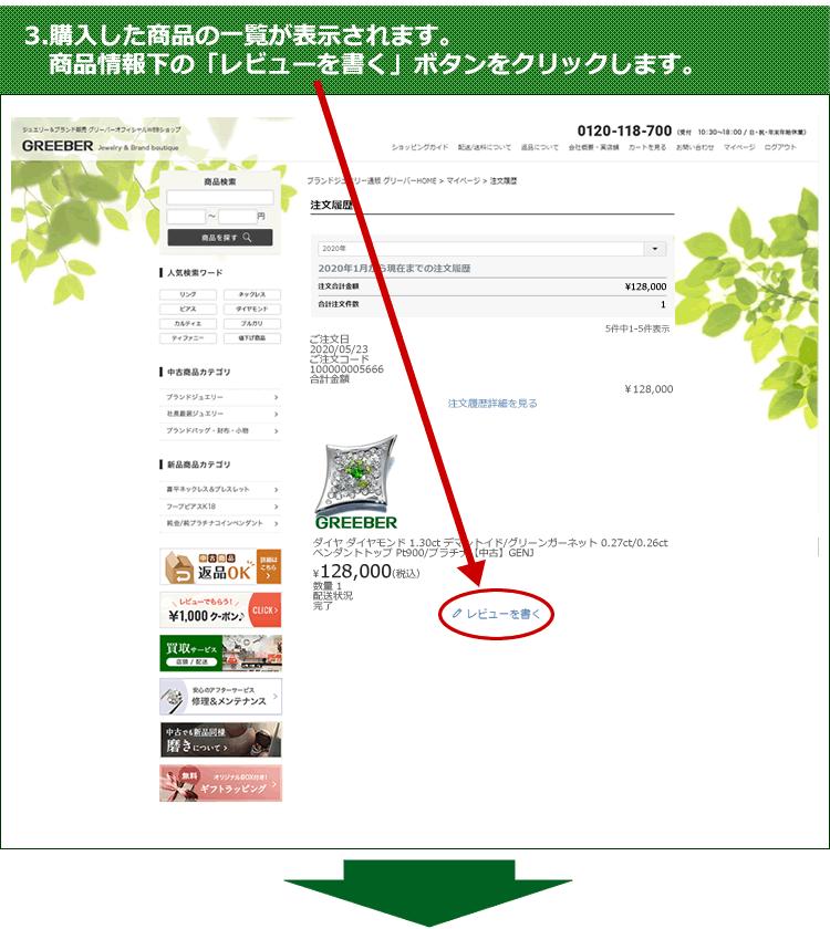 3.購入した商品の一覧が表示されます。商品情報下の「レビューを書く」ボタンをクリックします。