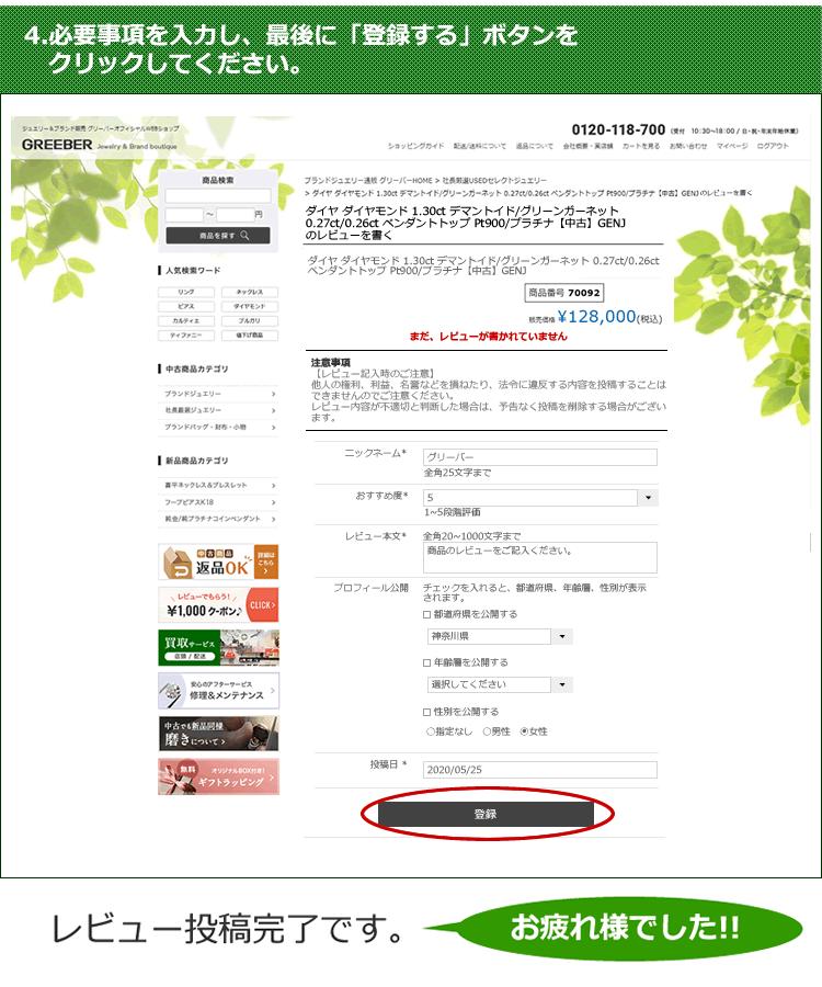 4.必要事項を入力し、最後に「登録する」ボタンをクリックしてください。