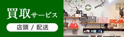 買取サービス店舗/配送