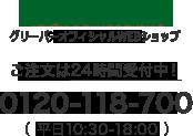 GREEBER グリーバーオフィシャルWEBショップ店 0120-118-700 (平日10:30-18:00)