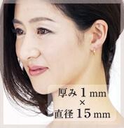 厚み1mm×直径15mm