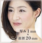 厚み1mm×直径20mm
