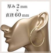 厚み2mm×直径60mm
