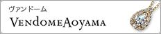 ヴァンドーム VendomeAoyama