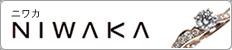 ニワカ niwaka