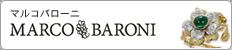 マルコバローニ marcobaroni