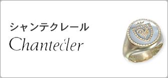 シャンテクレール chantecler