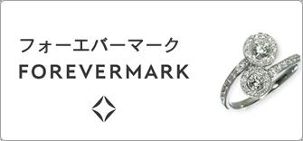 フォーエバーマーク forevermark