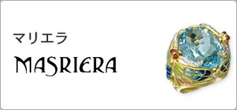 マリエラ masriera