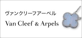 ヴァンクリーフアーペル VanCleef & Arpels