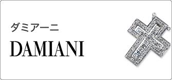 ダミアーニ DAMIANI
