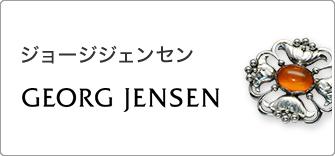 ジョージジェンセン GEORG JENSEN