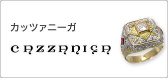 カッツァニーガ CAZZANIGA