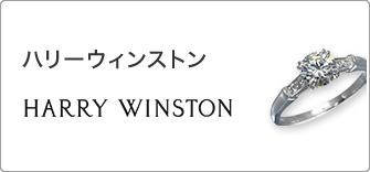 ハリーウィンストン HARRY WINSTON