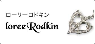 ローリーロドキン Loree Rodkin
