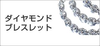 ダイヤモンド ブレスレット