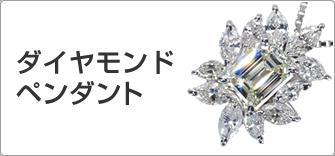 ダイヤモンド ペンダント