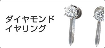 ダイヤモンド イヤリング