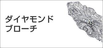 ダイヤモンド ブローチ