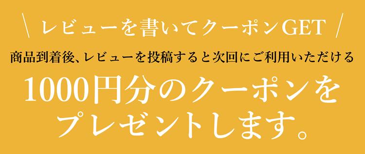 レビューを書いてクーポンGET 商品到着後、レビューを投稿すると次回にご利用いただける1000円分のクーポンをプレゼントします。
