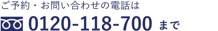 0120-118-700まで