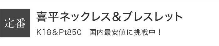 定番 喜平ネックレス&ブレスレット K18&Pt850 国内最安値に挑戦中!
